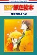 Chizumi and Fujiomi