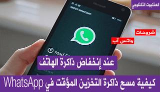 مسح ذاكرة التخزين المؤقت في WhatsApp
