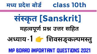 sanskrit important question 10th mp board 2021