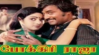 Pokkiri Raja (1982) Tamil Movie