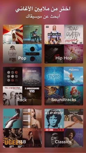 تطبيق Smule لغناء الكاريوكي للأندرويد 2019 - صورة لقطة شاشة (3)