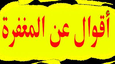 اقتباسات جميلة ❤️ حكم و أقوال عن المغفرة 2