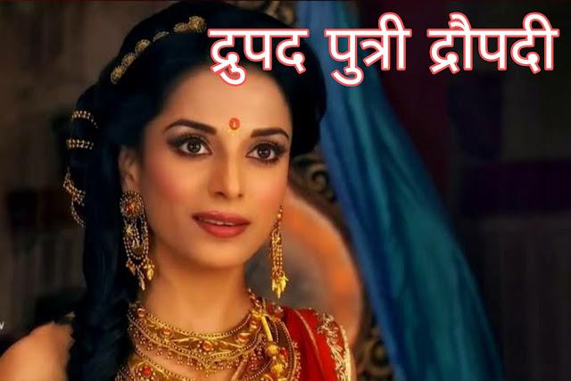 अर्जुन ने द्रौपदी को कैसे जीता या द्रौपदी से कैसे विवाह किया? Arjun ne draupadi ko kaise jeeta ya draupadi se vivah kiya?