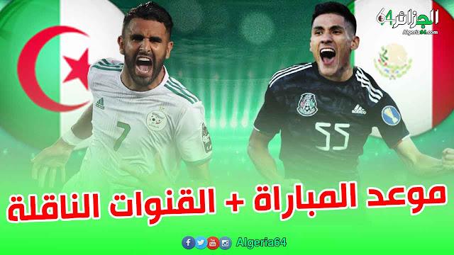 موعد مباراة الجزائر و المكسيك الودية + القنوات الناقلة