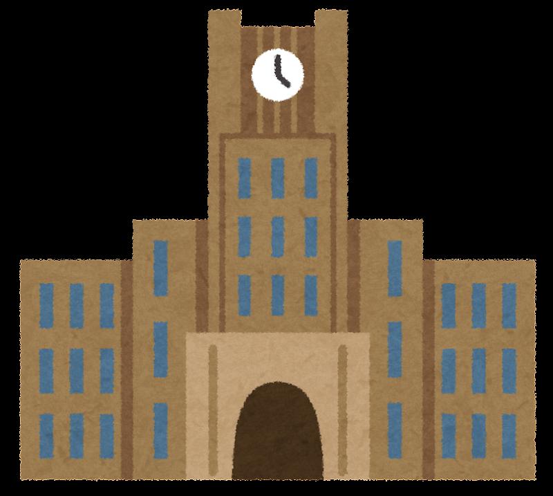 「大学 イラスト」の画像検索結果