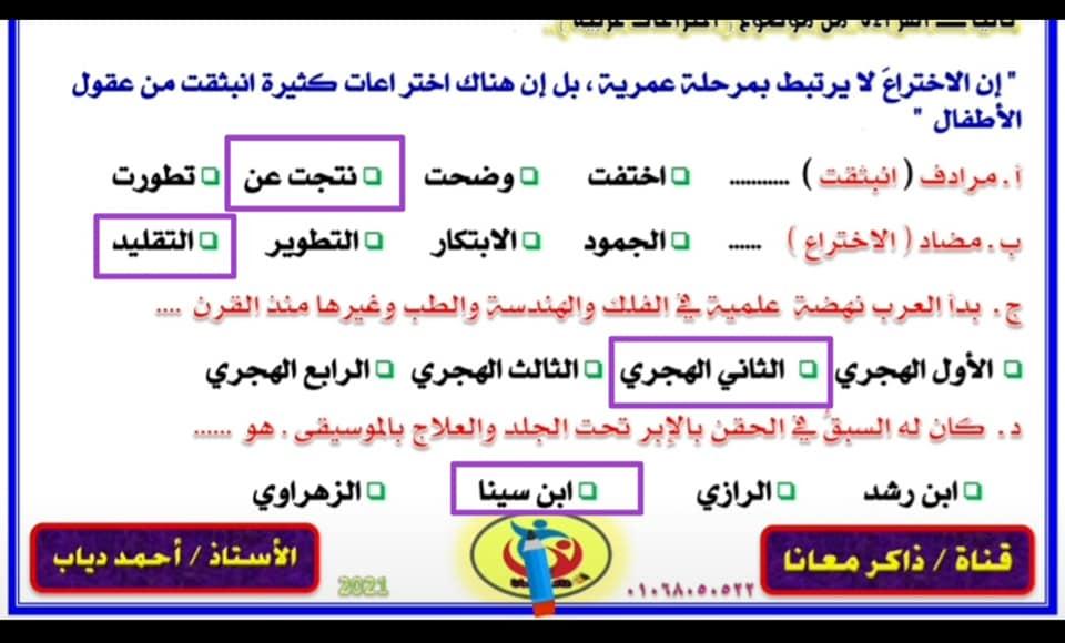 نموذجين لاختبار شهر أبريل + الإجابة ـ لغة عربية الصف الثاني الإعدادي 6