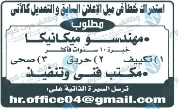 وظائف مهندسين منشور فى اعلان وظائف اهرام الجمعة 13-11-2020 قدم لها على موقع وظائف دوت كوم