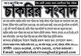 Saptahik Chakrir Songbad Potrika 19 February 2021 - সাপ্তাহিক চাকরির সংবাদ পত্রিকা ১৯ ফেব্রুয়ারি ২০২১