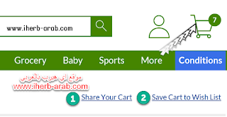 طريقة مشاركة سلة مشترياتك في موقع أي هيرب Share Your iHerb Cart