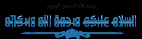 http://hayegy.blogspot.com/2015/05/almktaba-alshamela.html