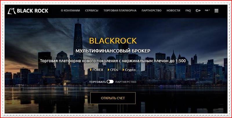 Мошеннический проект blackrock-broker.biz – Отзывы, развод. Компания Black Rock City мошенники