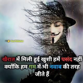 Nawab Ki Tarah Jeete Hain attitude status