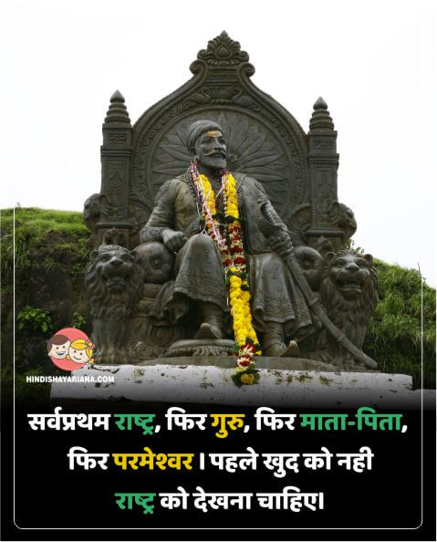 chatrapati shivaji maharaj quotes