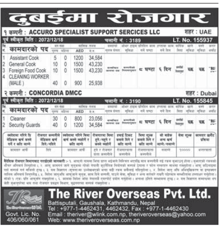 Jobs For Nepali In Dubai, Salary -Rs. 43,230/