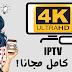 افضل موقع يقدم لك سيرفر IPTV مدته عام كامل مجانا .. احسن موقع لسنة 2018 !