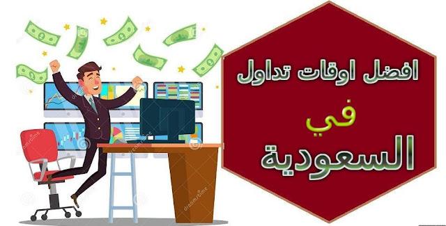 """""""أفضل اوقات تداول العملات"""" """"أوقات التداول في سوق العملات"""" """"أوقات تداول العملات بتوقيت السعودية"""" """"أوقات التداول في البورصات العالمية"""" """"أوقات تداول العملات بتوقيت مصر"""" """"كيفية التداول"""" """"افضل اوقات تداول الذهب"""" """"افضل تداول مربح"""" """"افضل وقت تداول الفوركس"""" """"افضل اوقات تداول العملات"""" """"أفضل اوقات تداول العملات"""" """"افضل اوقات التداول في سوق العملات"""" """"افضل وقت للتداول بالعملات"""" """"اوقات التداول في سوق العملات"""" """"ساعات التداول في سوق العملات"""" """"أفضل وقت للتداول بالعملات"""" """"أوقات التداول في سوق العملات"""" """"اوقات تداول سوق العملات"""" """"اوقات التداول في البورصة المصرية"""" """"مواعيد التداول بالبورصة المصرية"""""""