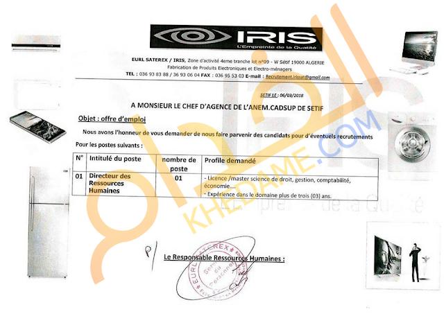 اعلان توظيف بشركة اريس - مارس iris recrutement 2018