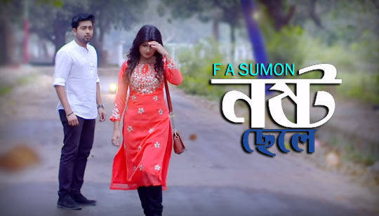 Noshto Sele FA Sumon Bangla Song