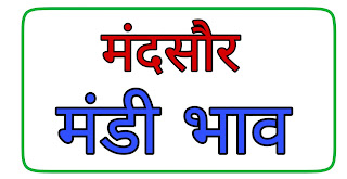 mandsaur mandi bhav