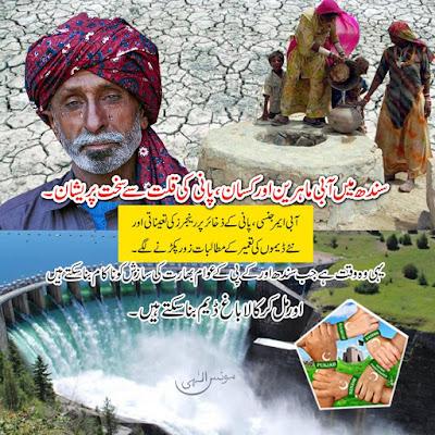 سندھ میں آبی ماہرین اور کسان ،پانی کی قلت سے سخت پریشان
