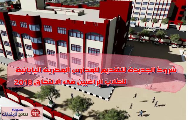 الشروط الجديدة للتقديم للمدارس المصرية اليابانية للطلاب الراغبين فى الالتحاق 2018