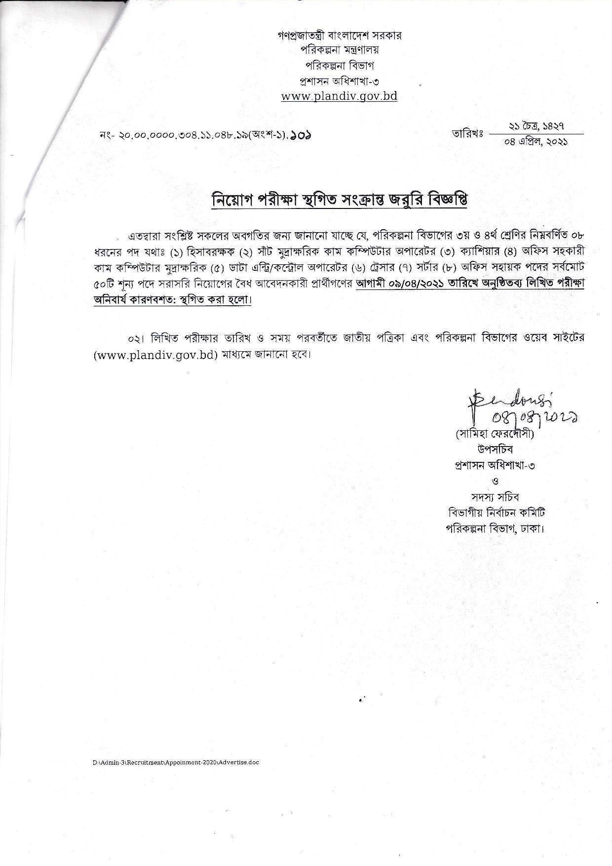 Planning Division Exam Notice 2021