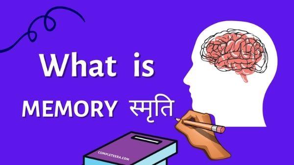 Memory | स्मृति का अर्थ, प्रकार, अवस्थाएं