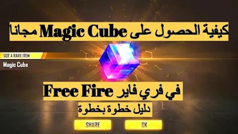 كيفية الحصول على المكعب السحري Magic Cube  في فري فاير مجانا