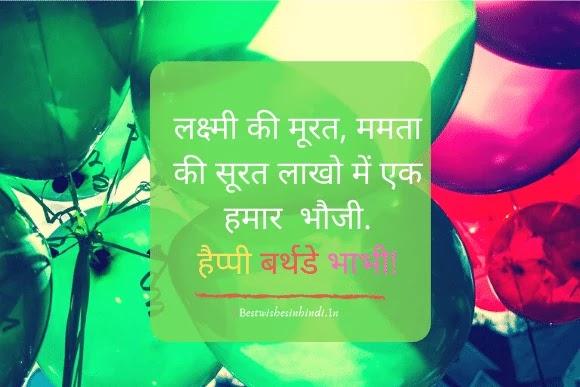 birthday greeting card images  for bhabhi, happy birthday images for bhabhi
