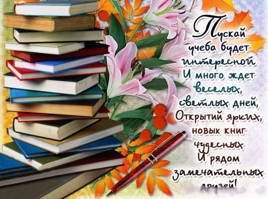 Открытка библиотекарю на 1 сентября
