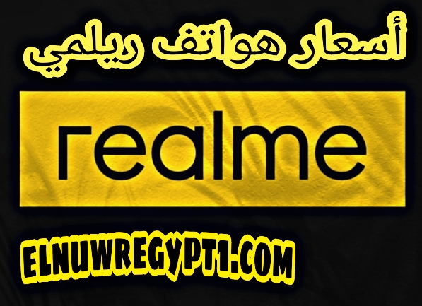 تحديث يومي.. أسعار هواتف ريلمى في مصر 2021 - قائمة أسعار شركة Realme - مواصفات وإمكانيات هواتف ريلمي