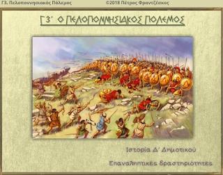 http://users.sch.gr/frantzesko/blog/d/history/g3_enothta/topografia/story.html