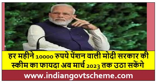 scheme+of+Modi+government