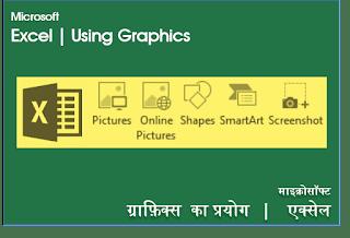 MS-Excel Insert Graphics