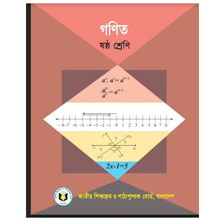 গণিত বই pdf