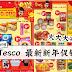 Tesco 最新新年促销!Shandy、包装水、罐装汽水都有折扣!