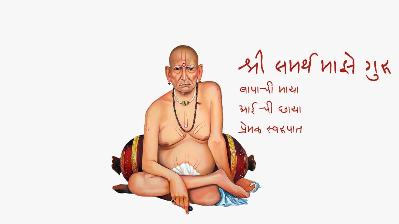 श्री समर्थ माझे गुरू - मराठी कविता | Shree Samarth Majhe Guru - Marathi Kavita