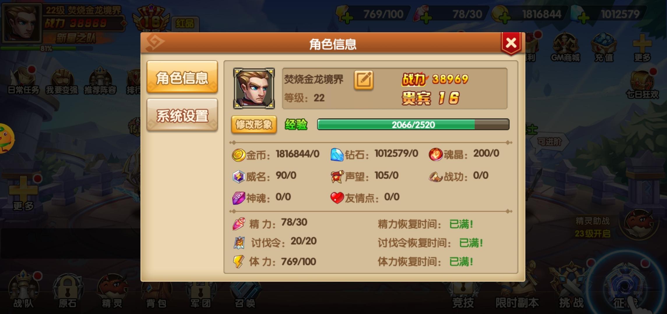 Đại Chiến Quần Hùng Private | Free Full VIP | 999999 Kim Cương | 10000000 Vàng | Hoạt Động Sự Kiện Nhận Quà 3