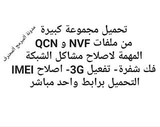 تحميل مجموعة كبيرة من ملفات NV و QCN لإصلاح مشاكل شبكة الهاتف