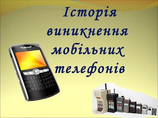 Історія винаходу мобільного телефону