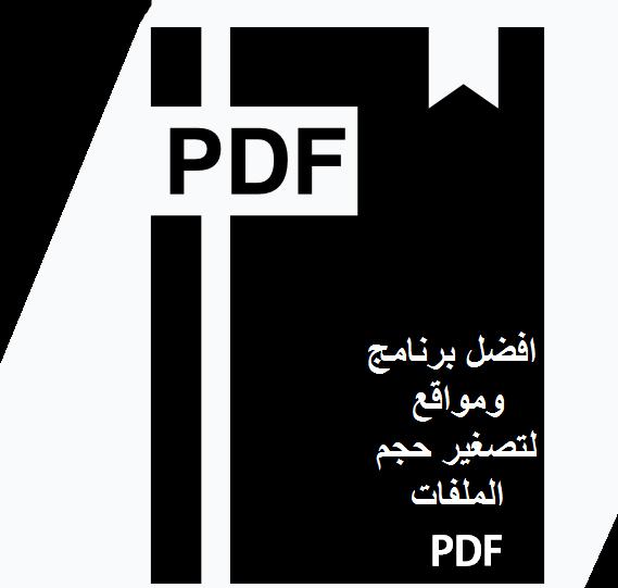 افضل الطرق لتصغير حجم الملفات PDF