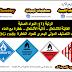 الرتبة (4): المواد الصلبة القابلة للاشتعال Flammable Solids من التصنيف الدولي البحري للبضائع الخطرة IMDG Classification