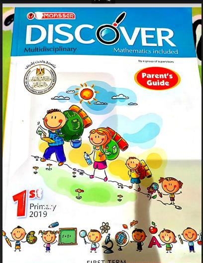 تحميل كتاب المعاصر في ديسكفر الصف الأول الإبتدائى الترم الأول el moasser discover