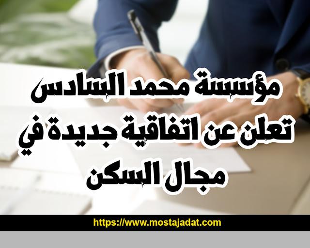 مؤسسة محمد السادس تعلن عن اتفاقية جديدة في مجال السكن