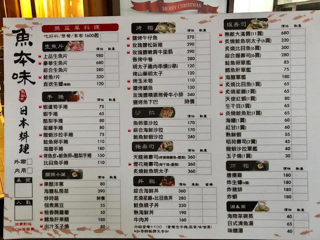 魚本味中山區日本料理菜單