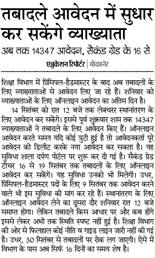raj shala darpan. nic. in Integrated ShalaDarpan, Rajasthan