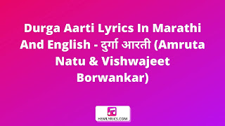 Durga Aarti Lyrics In Marathi And English - दुर्गा आरती (Amruta Natu & Vishwajeet Borwankar)