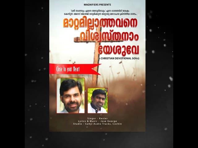 Mattamillathavane Viswasthanam Yeshuve Lyrics | Malayalam Christian Song | New Christian Song