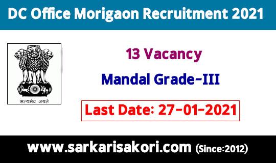 DC Office Morigaon Recruitment 2021
