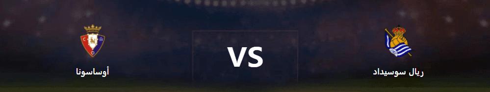 مشاهدة مباراة ريال سوسيداد وأوساسونا بث مباشر 14-06-2020